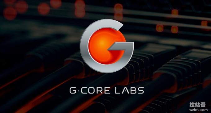 G-Core Labs免费CDN加速-日本韩国香港美国等全球加速流量100GB