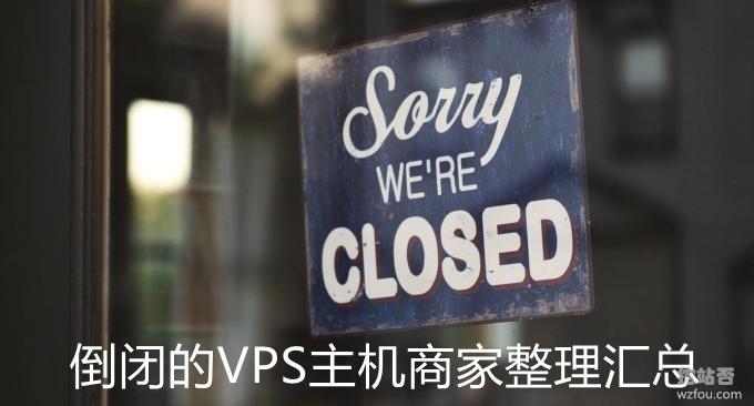 倒闭的VPS主机商家整理汇总-跑路VPS主机和服务器商家列表