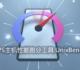 VPS主机性能跑分工具:UnixBench-一键测试Linux VPS主机性能得分
