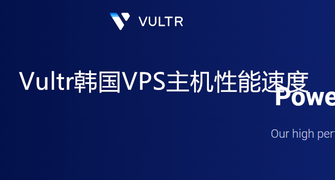 Vultr韩国VPS主机性能和速度测试-电信联通速度快VPS价格便宜